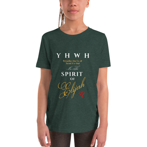 """YHWH Breathe On Us"" Youth Short Sleeve T-Shirt - Elijah's Mantle Messianic Judaic Christian T-Shirts, Hoodies, Hats - Apparel"