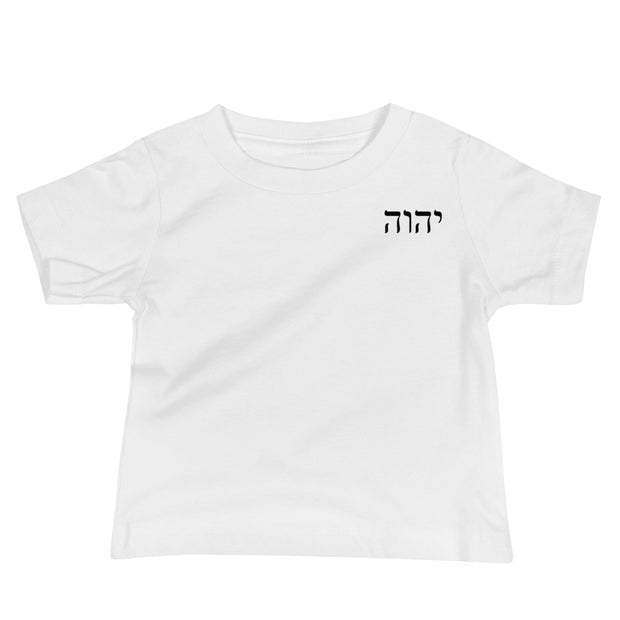 """YHWH Baby"" Jersey Short Sleeve Tee - Elijah's Mantle Messianic Judaic Christian T-Shirts, Hoodies, Hats - Apparel"