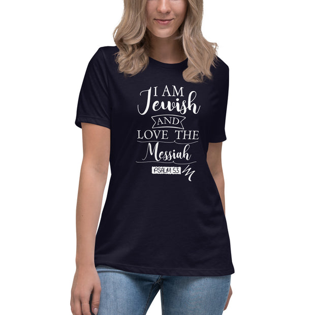 """I am Jewish & I Love the Messiah"" Women's Relaxed Soft T-Shirt"