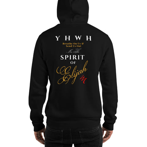 """YHWH Breathe On Us"" Heavy Unisex Soft Hoodie - Elijah's Mantle Messianic Judaic Christian T-Shirts, Hoodies, Hats - Apparel"