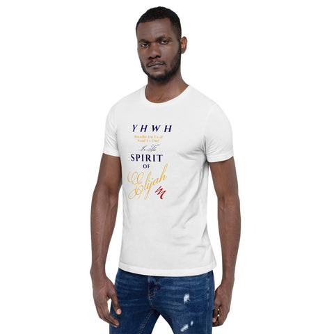 """YHWH Breathe On Us"" Short-Sleeve T-Shirt - Elijah's Mantle Messianic Judaic Christian T-Shirts, Hoodies, Hats - Apparel"