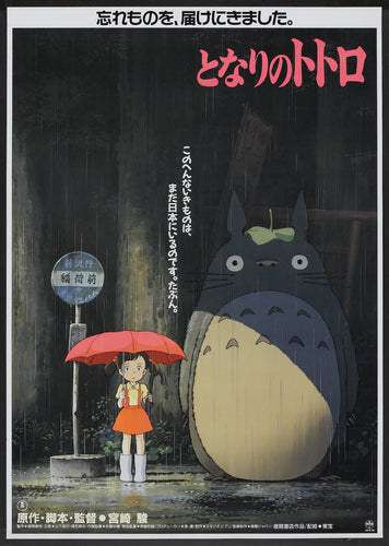 Poster Pelicula My Neighbor Totoro
