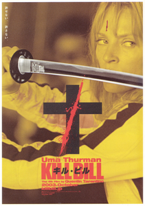Poster Película Kill Bill: Vol. 1 9
