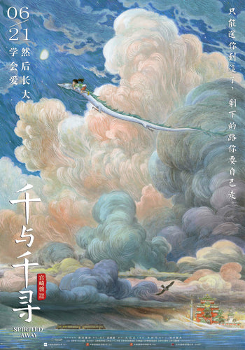 Poster Pelicula Spirited Away