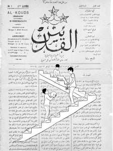 """Jerusalem Newspaper"" Poster"