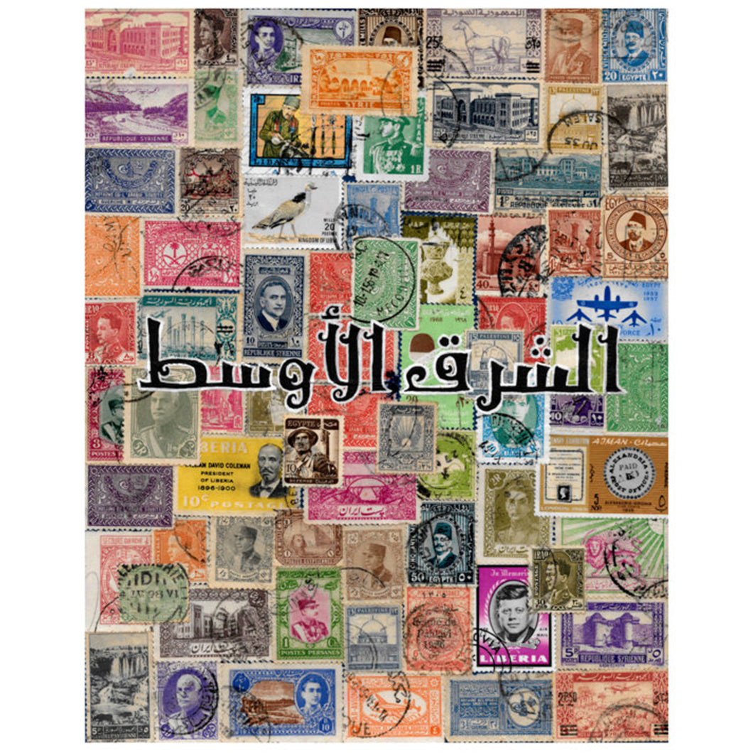 The Middle East Stamp Poster