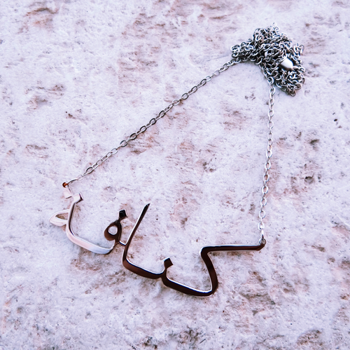 Knafa Necklace (Silver)