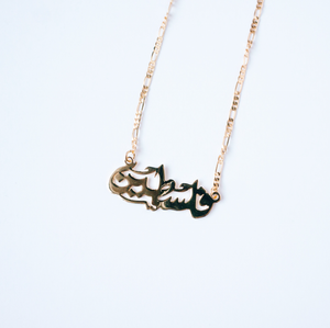 "Gold Arabic ""Palestine"" Calligraphy Necklace"
