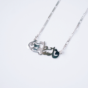 "Silver Arabic ""Palestine"" Calligraphy Necklace"