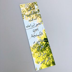 "Mahmoud Darwish ""In Damascus"" Poetic Mirror Wall Art (Silver Mirror)"