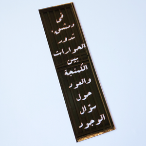 "Mahmoud Darwish ""In Damascus"" Poetic Mirror Wall Art (Gold Mirror)"