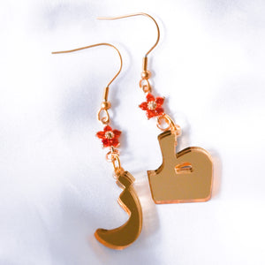 "Gold Mirror ""Toz"" Earrings (Orange Flower)"