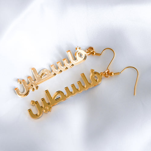 Palestine Drop Earrings (Gold)