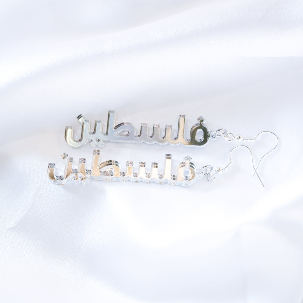 Palestine Drop Earrings (Silver)