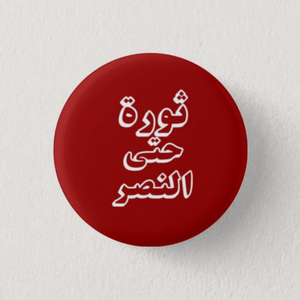 """Revolution Until Victory"" Button Pin"