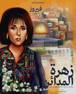 "Vintage Fairuz ""Zahret Al-Mada'en"" Movie Print (Gold)"