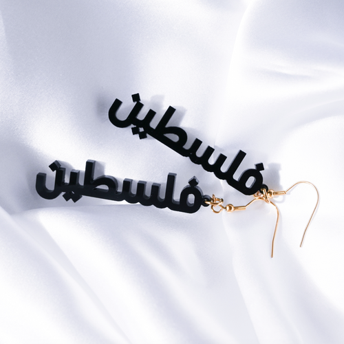 Palestine Drop Earrings (Black)