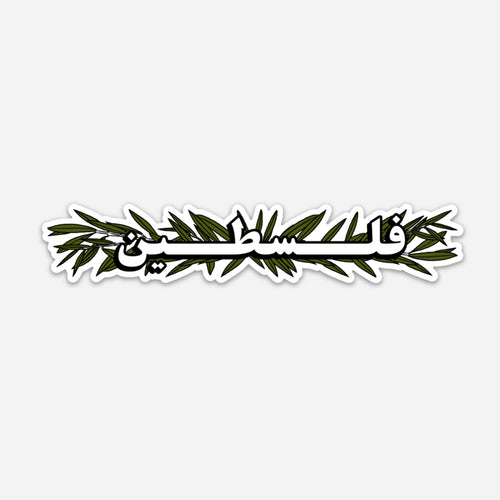 Olive Branch Palestine Calligraphy Sticker