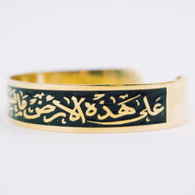 "Load image into Gallery viewer, Mahmoud Darwish ""On This Land"" Engraved Cuff Bracelet (Gold)"