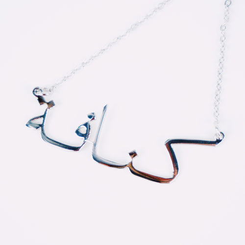 Small Knafa Necklace (Silver)