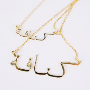 Minimal Knafa Necklace (Gold)