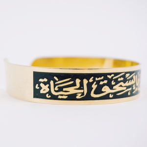"Mahmoud Darwish ""On This Land"" Engraved Cuff Bracelet (Gold)"