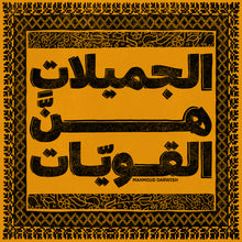 "Load image into Gallery viewer, Mahmoud Darwish ""The Beautiful Ones"" Print"
