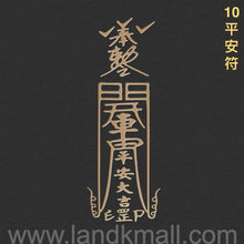 Load image into Gallery viewer, Taoist Spell Metal Sticker 道教文化金属福贴