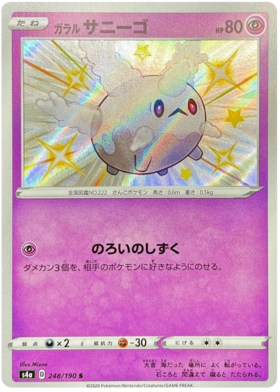 Pokemon Card Shiny Star V 248/190 Galarian Corsola S