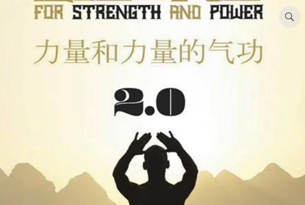 Qigong For Strength and Power - Charlotte Reflexology