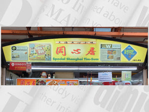 Load image into Gallery viewer, TONG XIN JU SPECIAL SHANGHAI TIM SUM - SG FOOD DELIVERY