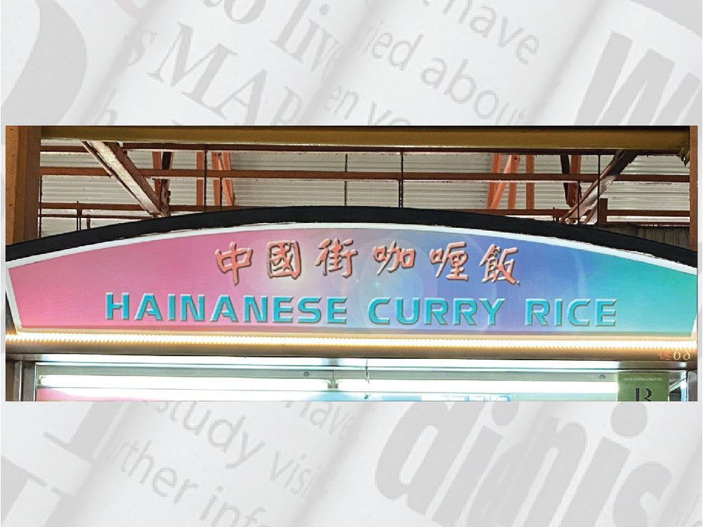 HAINANESE CURRY RICE - SG FOOD DELIVERY