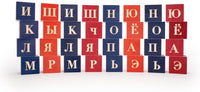 Russian Blocks - Made in USA