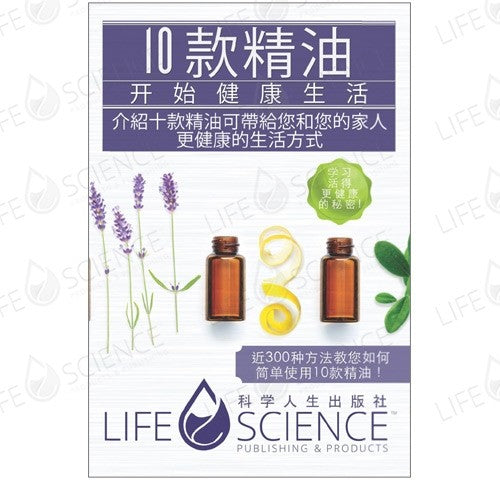 10 Oils Wellness (Simplified Chinese) - Life Science Publishing & Products Hong Kong and Asia