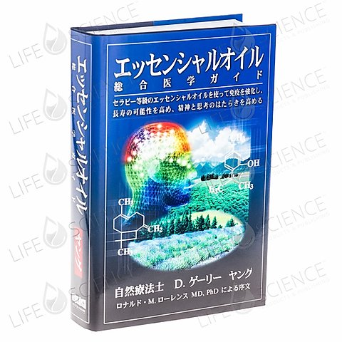 Essential Oils Integrative Medical Guide (Japanese) - Discover Health & Lifestyle Asia