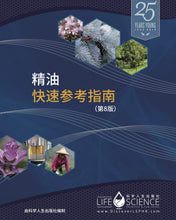 Load image into Gallery viewer, 8th Edition Essential Oil Quick Reference Guide (Simplified Chinese) - Life Science Publishing & Products Hong Kong and Asia