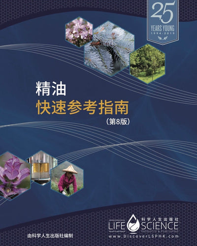 8th Edition Essential Oil Quick Reference Guide (Simplified Chinese) - Life Science Publishing & Products Hong Kong and Asia