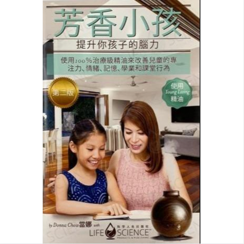Aroma Child - 2nd Edition (Traditional Chinese) - Discover Health & Lifestyle Asia
