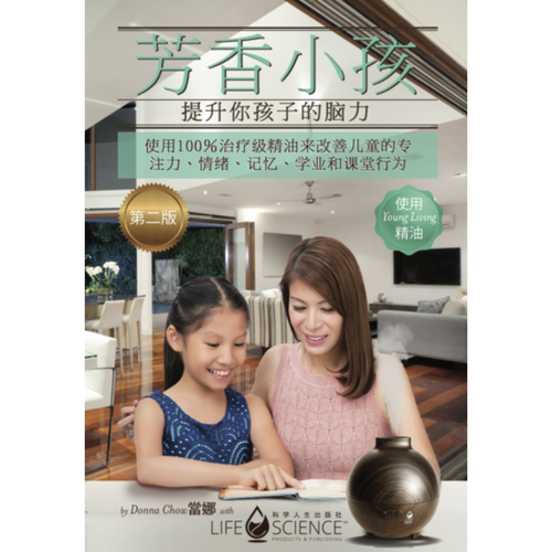 Aroma Child 2nd Edition (Simplified Chinese) - Discover Health & Lifestyle Asia