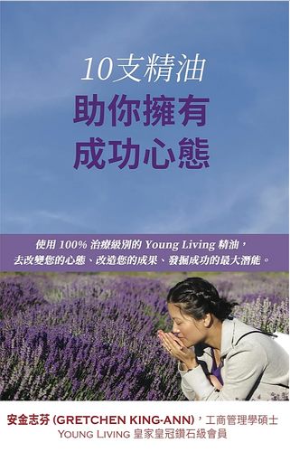 10 Oils to Help You Own a Successful Mindset (Chinese Traditional) - Life Science Publishing & Products Hong Kong and Asia
