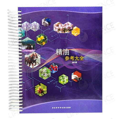 Simplified Chinese Essential Oils Desk Reference 6th Edition - Life Science Publishing & Products Hong Kong and Asia