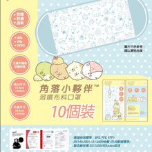 Load image into Gallery viewer, Sumikko Gurashi Disposable Mask Adult (10piece) - Blue Discover Health & Lifestyle Asia