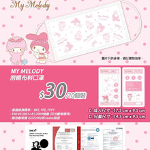 Load image into Gallery viewer, My Melody Disposable Mask Adult (10piece)