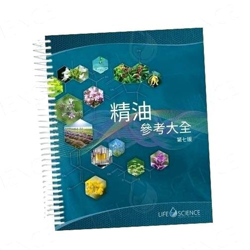 7th Edition Essential Oils Desk Reference (Traditional Chinese) - Life Science Publishing & Products Hong Kong and Asia