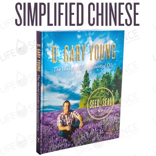 Simplified Chinese - D. Gary Young: The World Leader In Essential Oils - Seed To Seal - Life Science Publishing & Products Hong Kong and Asia