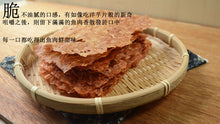 Load image into Gallery viewer, Taiwan Sailfish Almond Dried Meat (120g)