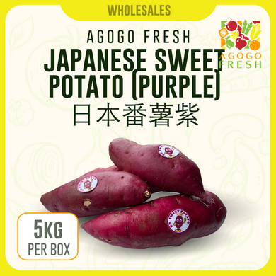 Japanese Sweet Potato (purple) 日本番薯紫 (5kg)