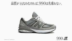 "new balance M990 V5 ""made in U.S.A."" ""LIMITED EDITION"" BK57"