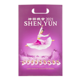 2021 Shen Yun Performance Wall Calendar