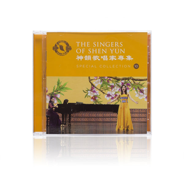 The Singers of Shen Yun: Special Collection — No. 10